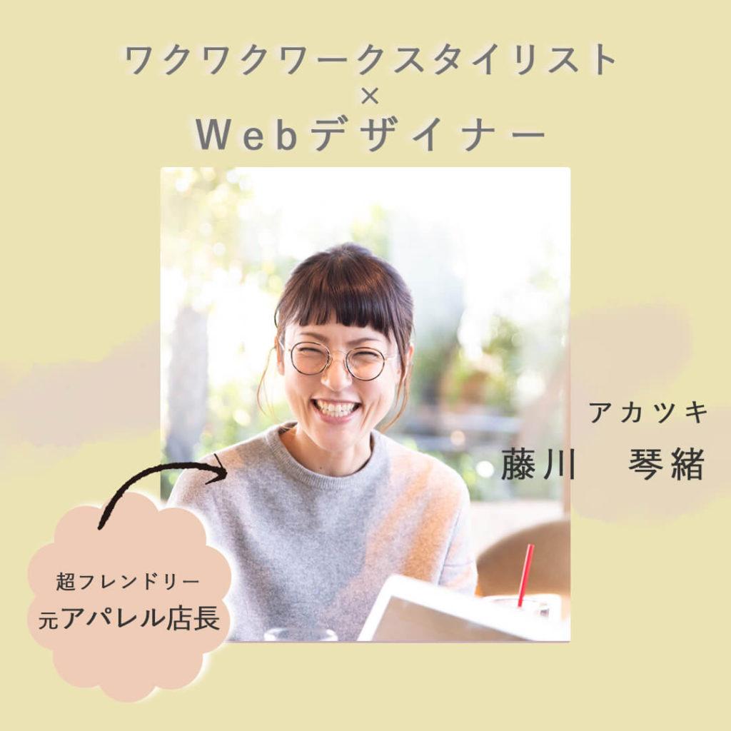 ワクワクワークスタイリスト・Webデザイナー