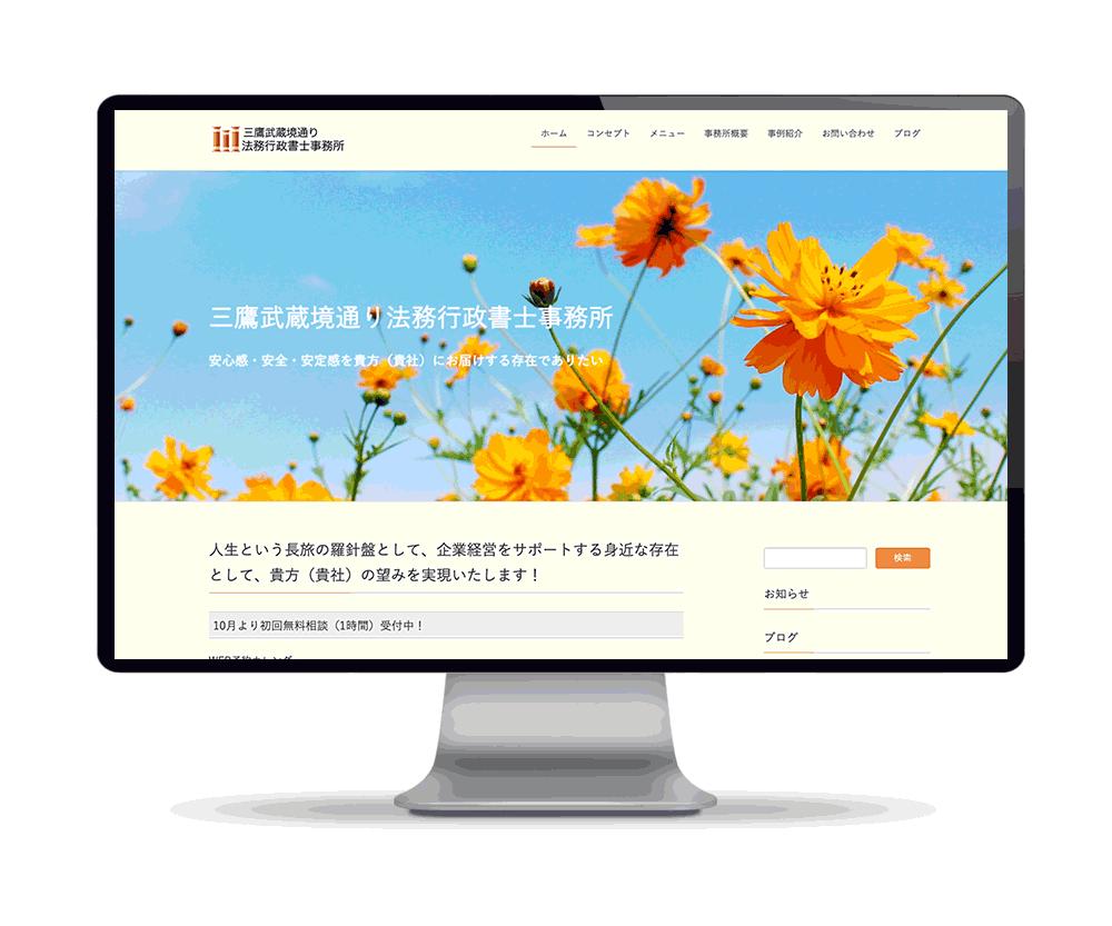 三鷹武蔵境通り法務行政書士事務所様 ホームページ